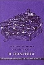 Image de Ο Κρητικός (γ' τόμος)