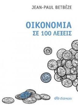 Οικονομία σε 100 λέξεις