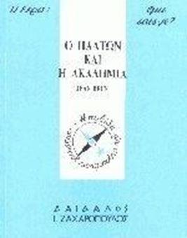 Ο Πλάτων και η Ακαδημία