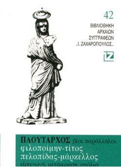 Picture of Βίοι Παράλληλοι: Φιλοποίμην - Τίτος Πελοπίδας - Μάρκελλος
