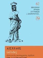 Picture of Αισχύλος: Ικέτιδες