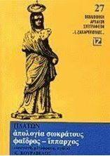Εικόνα της Πλάτων: Απολογία Σωκράτους - Φαίδρος - Ίππαρχος