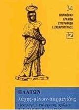 Εικόνα της Πλάτων: Λάχης - Μένων - Παρμενίδης