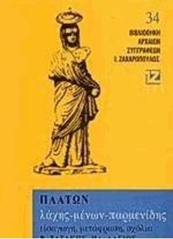 Πλάτων: Λάχης - Μένων - Παρμενίδης