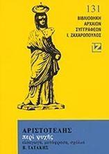 Εικόνα της Αριστοτέλης: Περί Ψυχής