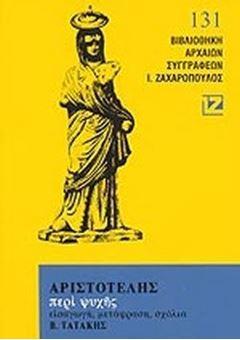 Αριστοτέλης: Περί Ψυχής