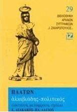 Εικόνα της Πλάτων: Αλκιβιάδης - Πολιτικός