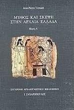 Εικόνα της Μύθος και Σκέψη στην Αρχαία Ελλάδα (α' τόμος)