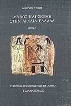 Μύθος και Σκέψη στην Αρχαία Ελλάδα (α' τόμος)