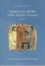 Εικόνα της Μύθος και Σκέψη στην Αρχαία Ελλάδα (β' τόμος)
