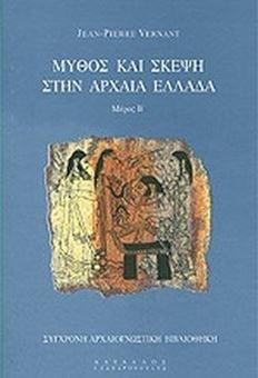Μύθος και Σκέψη στην Αρχαία Ελλάδα (β' τόμος)