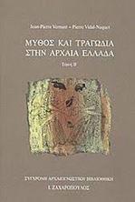 Picture of Μύθος και τραγωδία στην Αρχαία Ελλάδα (β' τόμος)