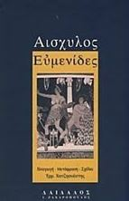Picture of Αισχύλος: Ευμενίδες