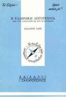 Η Ελληνική Λογοτεχνία από τον Αλέξανδρο έως τον Ιουστινιανό