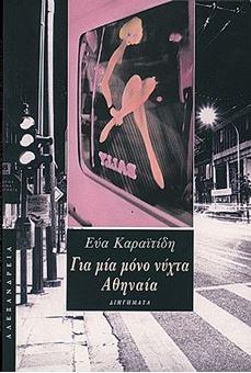 Για μια μόνο νύχτα Αθηναία