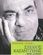 Εικόνα της Στέλιος Καζαντζίδης
