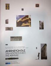 Εικόνα της Ανιχνεύοντας την αρχιτεκτονική της Αθήνας