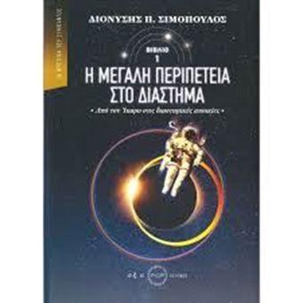 Η μεγάλη περιπέτεια στα διάστημα - Τα μυστικά του σύμπαντος (Βιβλίο 1)