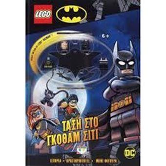 Lego Batman: Ταξίδι στο Γκόθαμ Σίτι