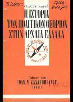 Η Ιστορία των πολιτικών θεωριών στην αρχαία Ελλάδα