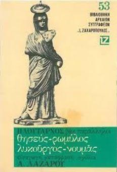 Image sur Βίοι Παράλληλοι: Θησεύς, Pωμύλος, Λυκοῦργος, Νουμᾶς