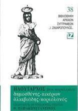 Picture of Bίοι Παράλληλοι: Δημοσθένης, Kικέρων, Ἀλκιβιάδης, Kοριολανός