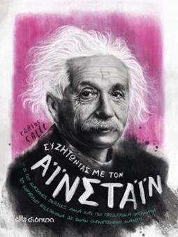 Συζητώντας με τον Αϊνστάιν