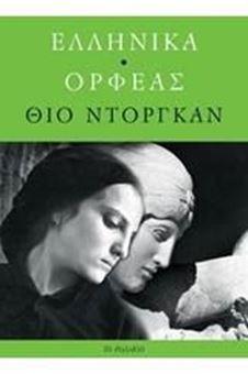 Ελληνικά. Ορφέας