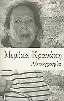 Μιμίκα Κρανάκη - Αυτοβιογραφία