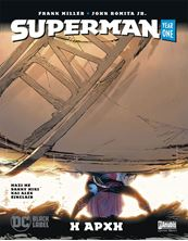 Picture of Superman: Year One – Η Αρχή