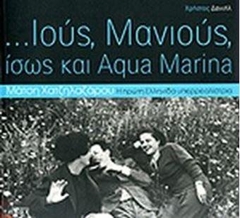 Ιούς, Μανιούς, ίσως και Aqua Marina: Μάτση Χατζηλαζάρου : η πρώτη ελληνίδα υπερρεαλίστρια