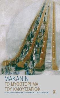 Το μυθιστόρημα του Κλιουτσαριόφ