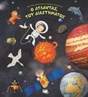Image sur Ο άτλαντας του διαστήματος