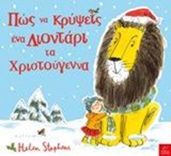 Picture of Πώς να κρύψεις ένα λιοντάρι τα Χριστούγεννα