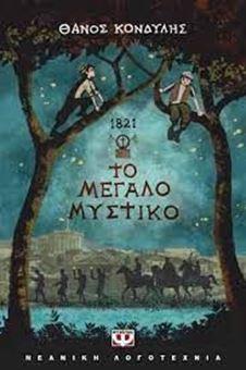 1821. Το μεγάλο μυστικό
