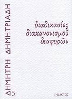 Picture of Διαδικασίες διακανονισμού διαφορών