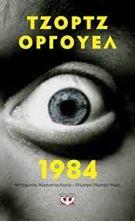 Εικόνα της 1984 - Pocket