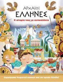 Αρχαίοι Έλληνες: Η Ιστορία τους με αυτοκόλλητα