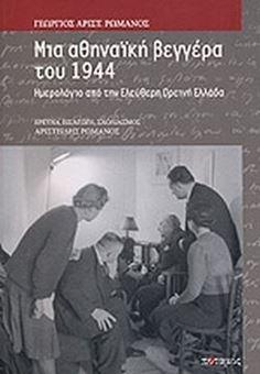 Μια Αθηναϊκή Βεγγέρα Του 1944