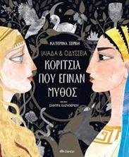 Εικόνα της Ιλιάδα και Οδύσσεια - Κορίτσια που έγιναν μύθος