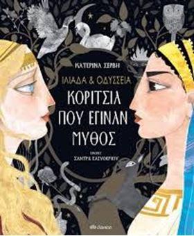 Ιλιάδα και Οδύσσεια - Κορίτσια που έγιναν μύθος