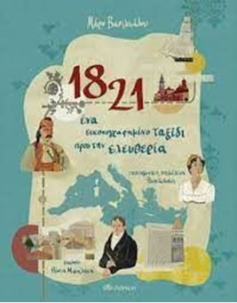 Picture of 1821 - Ένα εικονογραφημένο ταξίδι προς την ελευθερία
