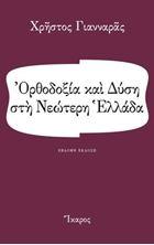 Picture of Ορθοδοξία και Δύση στη Νεώτερη Ελλάδα