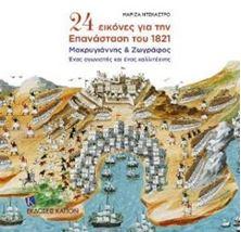 Picture of 24 Eικόνες για την Επανάσταση του 1821
