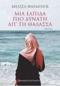 Μια ελπίδα πιο δυνατή απ' τη θάλασσα