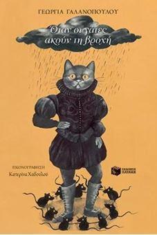 Όταν οι γάτες ακούν τη βροχή