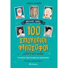 Picture of 100 σπουδαίοι φιλόσοφοι μιλούν στα παιδιά