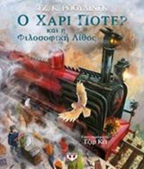 Ο Χάρι Πότερ και η φιλοσοφική λίθος - Εικονογραφημένη έκδοση