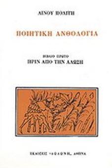 Ποιητική ανθολογία: Πριν από την Άλωση (Βιβλίο πρώτο)