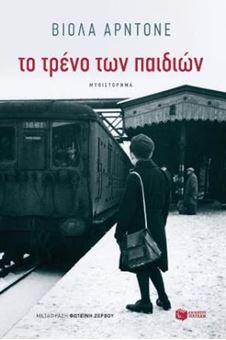 Το τρένο των παιδιών